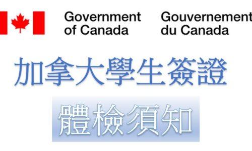 加拿大學生簽證申請(Study Permit) – 體檢及良民證申請