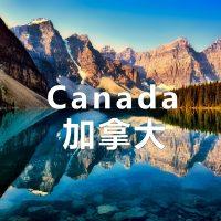 國家_加拿大_圓